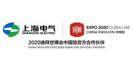Shanghai Electric обнародовала отчет по корпоративной социальной ответственности за 2020 год