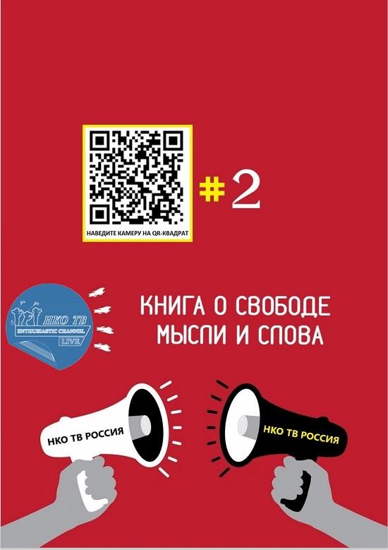 НКО ТВ Россия презентовала 2 книгу под названием «СВОБОДА МЫСЛИ И СЛОВА.