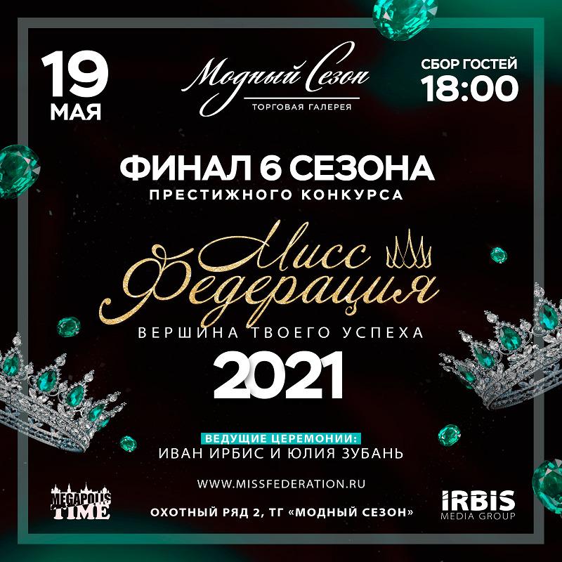В Москве пройдет 6-й ежегодный конкурс красоты «МИСС ФЕДЕРАЦИЯ»
