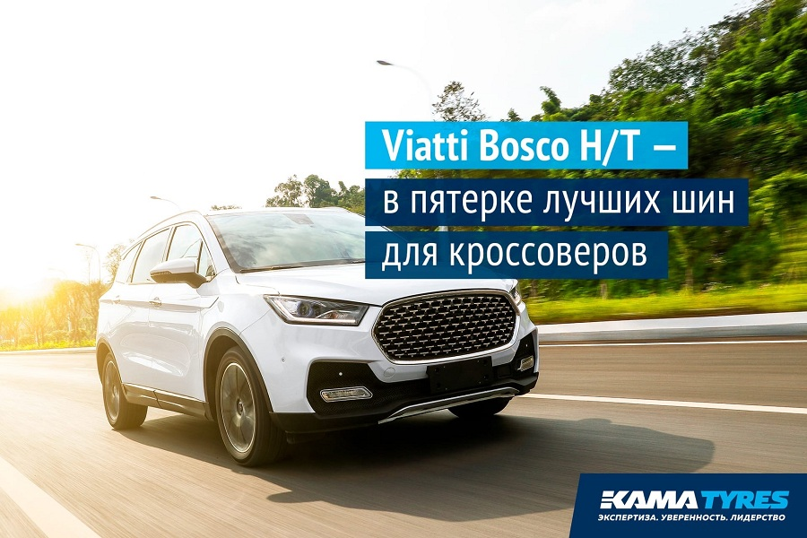 Преимущества шин Viatti Bosco H/T оценили специалисты «За рулем»