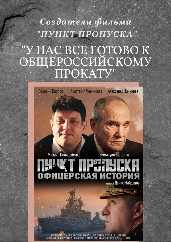 Создатели фильма «Пункт пропуска»: «У нас все готово к общероссийскому прокату»