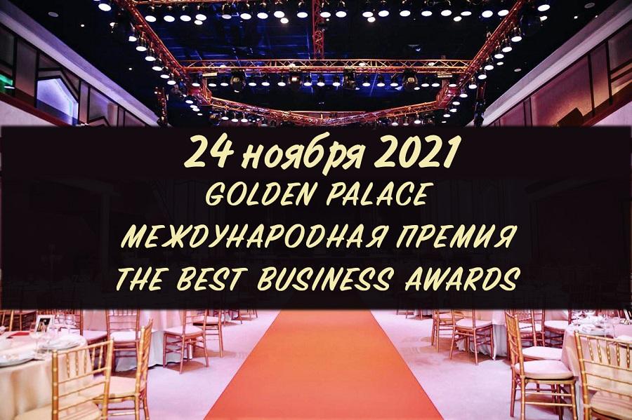 Продолжается прием заявок на международную премию The Best Business Awards-2021