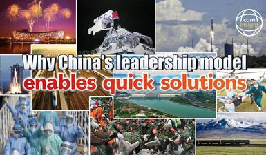 Китайская скорость, китайский масштаб, китайская эффективность — сила китайской системы