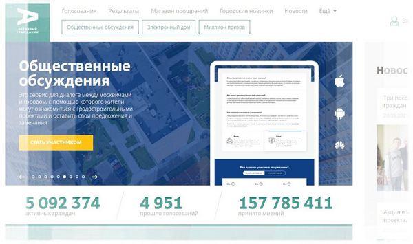 Москвичи уже семь лет используют электронный проект «Активный гражданин» для развития города