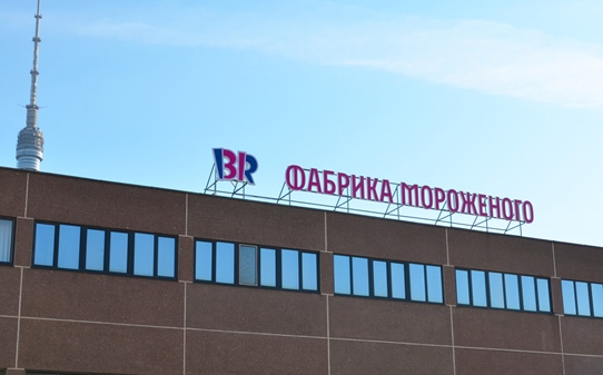 25-летие со дня основания отметила фабрика «Баскин Роббинс»