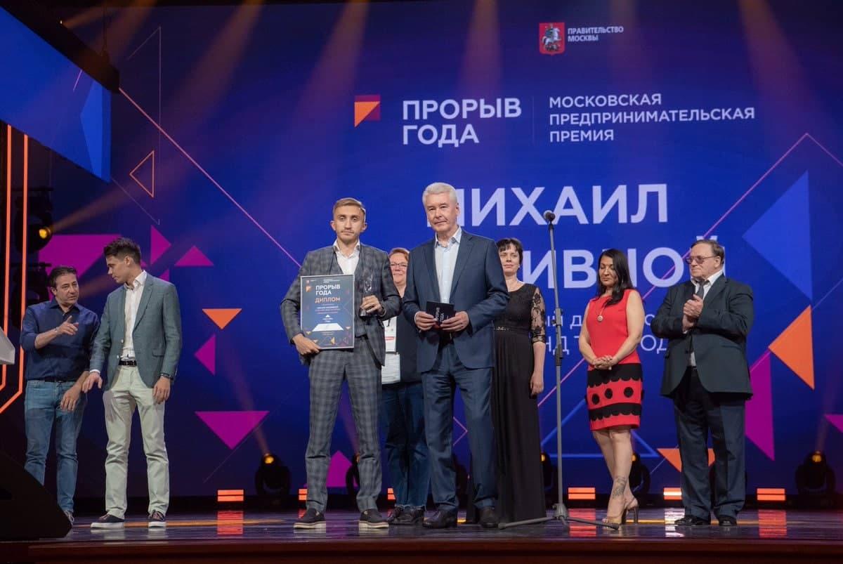 «Прорыв года»: Собянин вручил столичным предпринимателям бизнес-премии