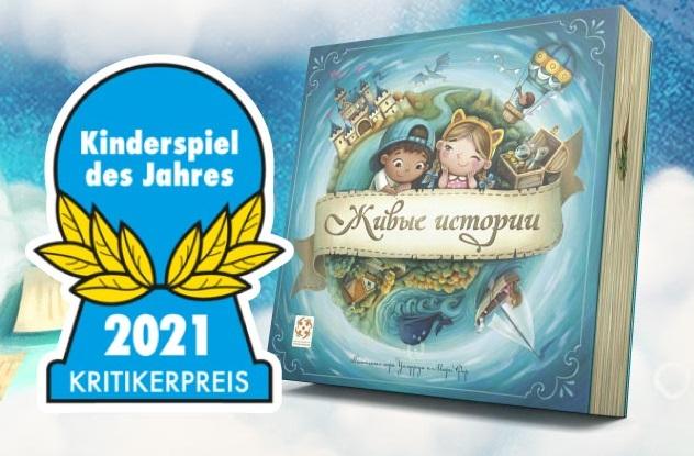 На премию Spiel des Jahres номинированы игры издательства «Настольные игры – Стиль Жизни»