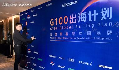 К «Глобальному плану продаж G100» AliExpress присоединяется Dreame Technology