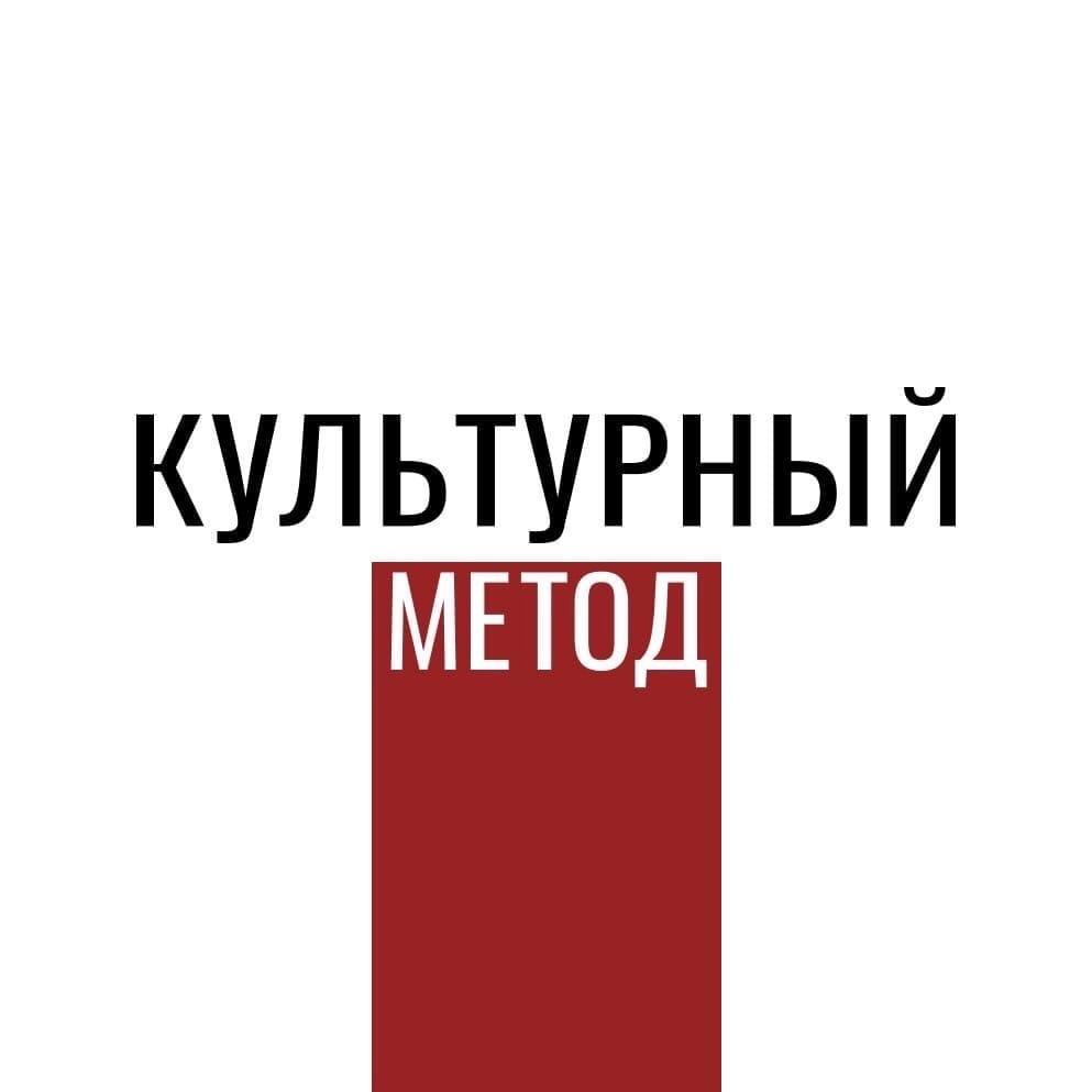 """Финал Всероссийского молодёжного творческого конкурса """"Культурный метод"""""""