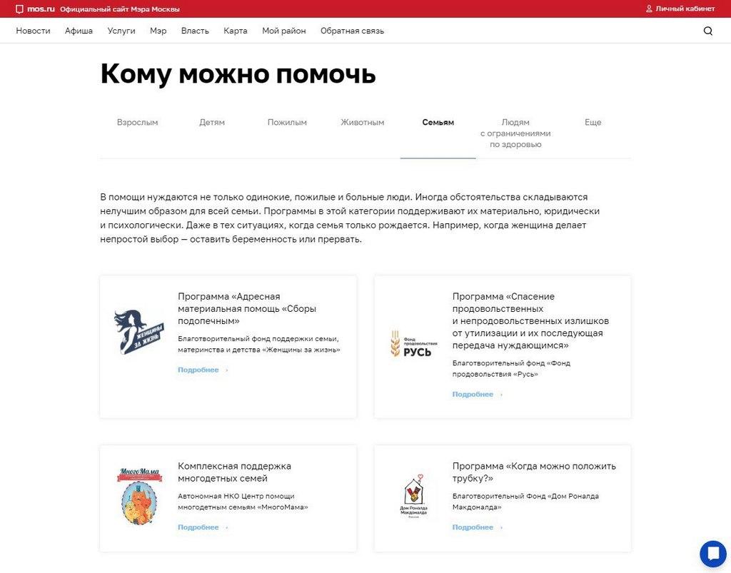 В состав участников общегородского благотворительного сервиса московской мэрии вошел «Дом Роналда Макдоналда»