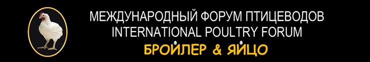 В Москве 15 июня пройдет международный форум птицеводов «Бройлер & Яйцо»
