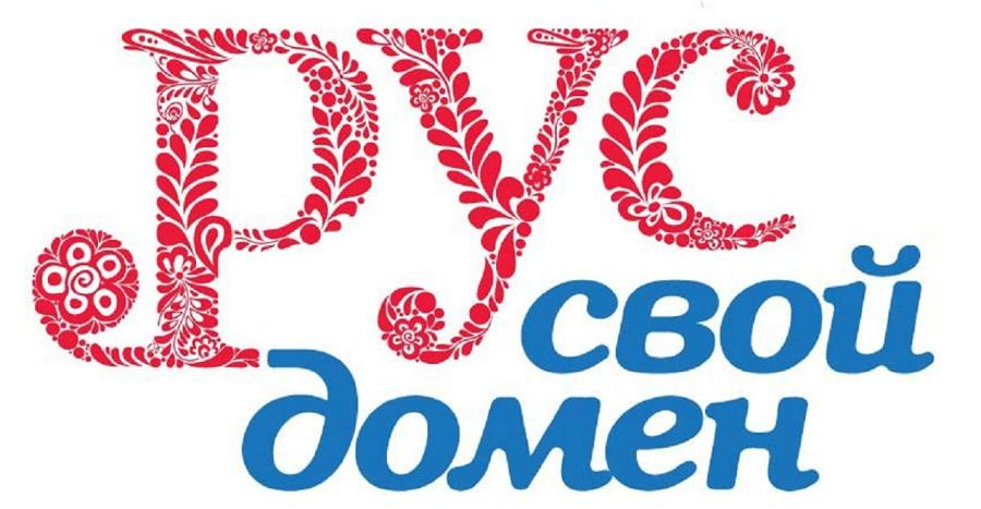 Накануне Дня русского языка было зарегистрировано более тысячи доменных русскоязычных имен