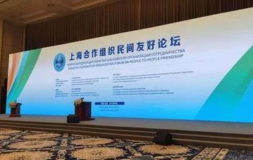 Шэнь Юэюэ произнесла речь на церемонии открытия Форума народной дипломатии ШОС
