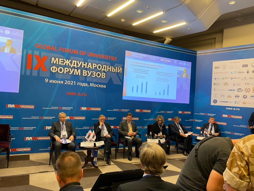 «Глобальная конкурентоспособность»: в Москве прошел IX Международный форум вузов
