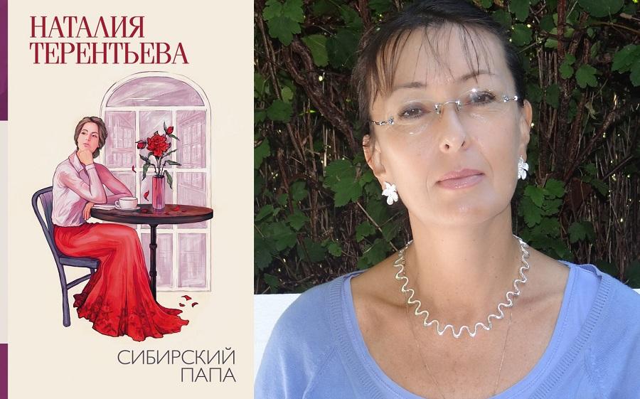 Роман «Сибирский папа» Натальи Терентьевой: есть люди, ведущие мир к гибели, а есть те, кто пытается его спасти