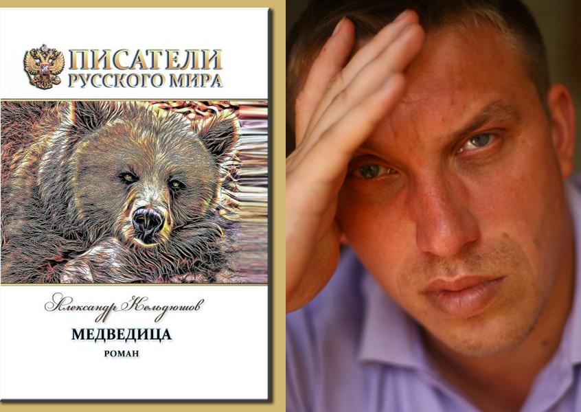 Автор романа «Медведица» Александр Кельдюшов предлагает человечеству измениться