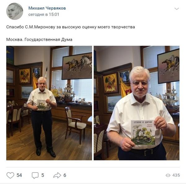 Сергей Миронов высоко оценил книгу о детстве Михаила Червякова