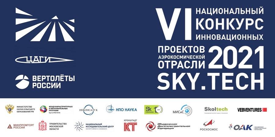 Завершен прием заявок на VI Национальный конкурс инновационных проектов в аэрокосмической отрасли Sky.Tech