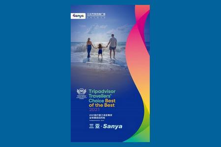 В рейтинге «Выбор путешественников» на Tripadvisor четвертое место заняла Санья