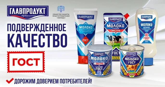 Сгущенное молоко ТМ «Главпродукт» стало победителем экспертизы Общества защиты прав потребителей