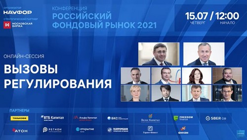 ФПК «Гарант-Инвест» выступила спонсором конференции «Вызовы регулирования — НАУФОР»