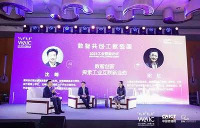 Shanghai Electric стала участником конференции WAIC 2021