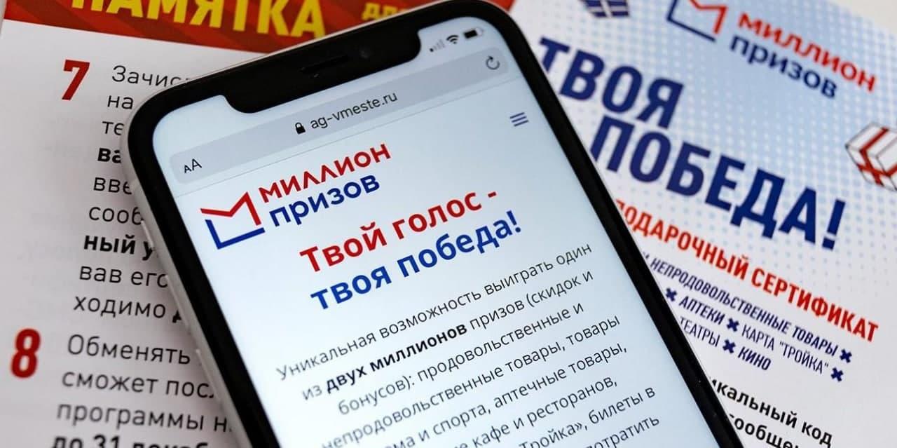 Для участников онлайн-голосования в Москве разыграют 20 квартир и 100 автомобилей
