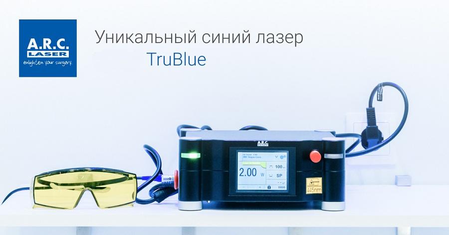 Успешное применение хирургического лазера TruBlue в России