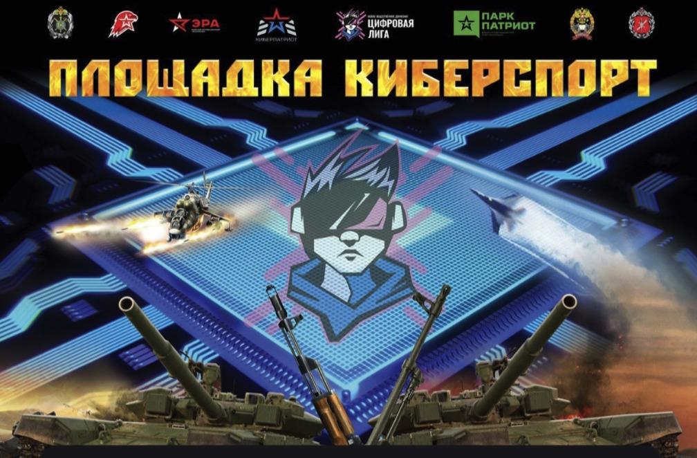 Площадка «Цифровой Лиги» откроется на форуме АрМИ-2021 с 22 августа в Парке «Патриот»