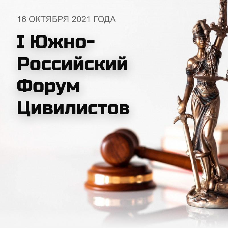 Первый Южно-Российский Форум Цивилистов в ДонЭкспоЦентр