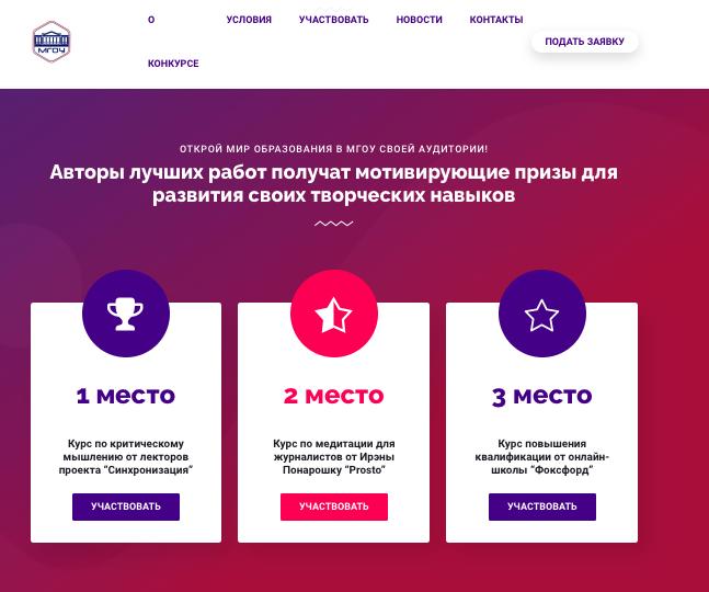 МГОУ подвел итоги Всероссийского конкурса журналистов