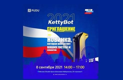 Презентация новейшего робота-промоутера KettyBot от Pudu Robotics пройдет в Москве