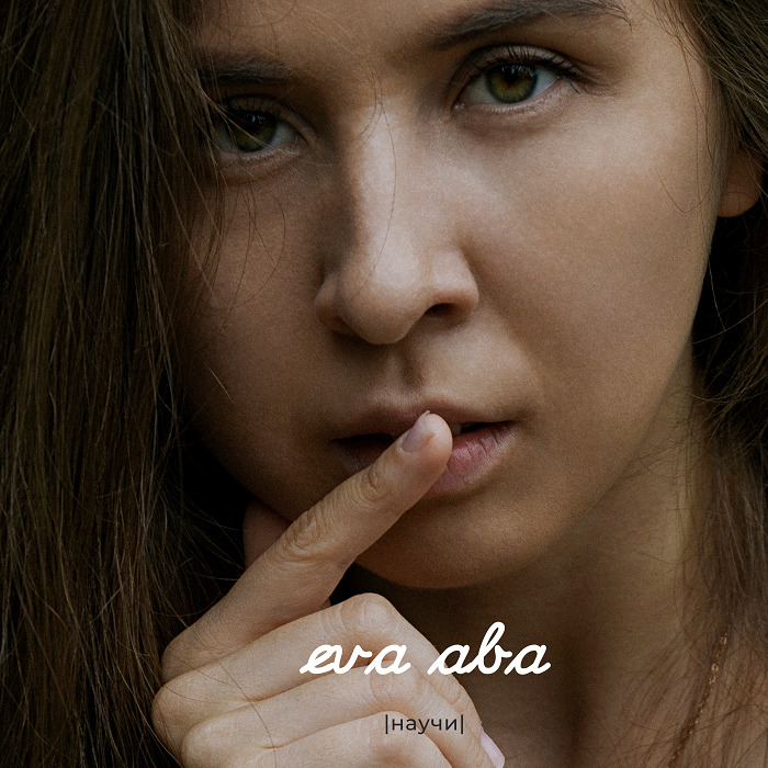 Автор-исполнитель eva aba — представила свой четвертый сингл — «Научи»