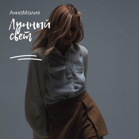АннаМалия выпускает сингл «Лунный свет»