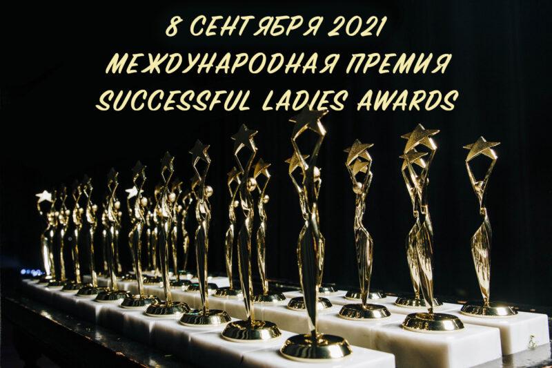 Жюри Международной премии для женщин Successful Ladies Awards-2021 объявит победителей