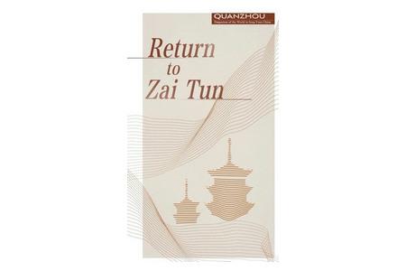 Документальный фильм «Return to Zai Tun» идет в 170 странах мира на National Geographic