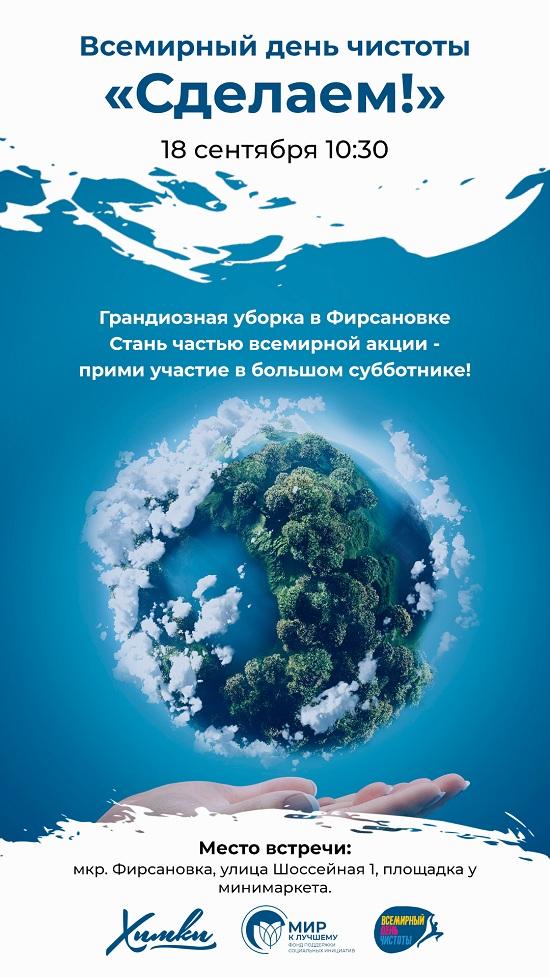 Жители городского округа Химки мкр. Фирсановка присоединятся ко Всемирному дню чистоты 18 сентября