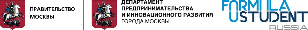 Поддержка студенческих проектов – основная цель инженерно-спортивных соревнований «Формула Студент Россия»