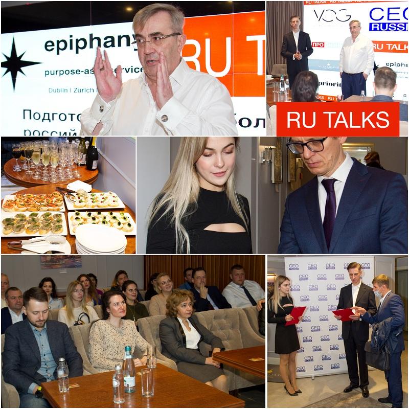 RU TALKS и CEO RUSSIA анонсировали очередной деловой вечер с участием Гарретта Джонстона