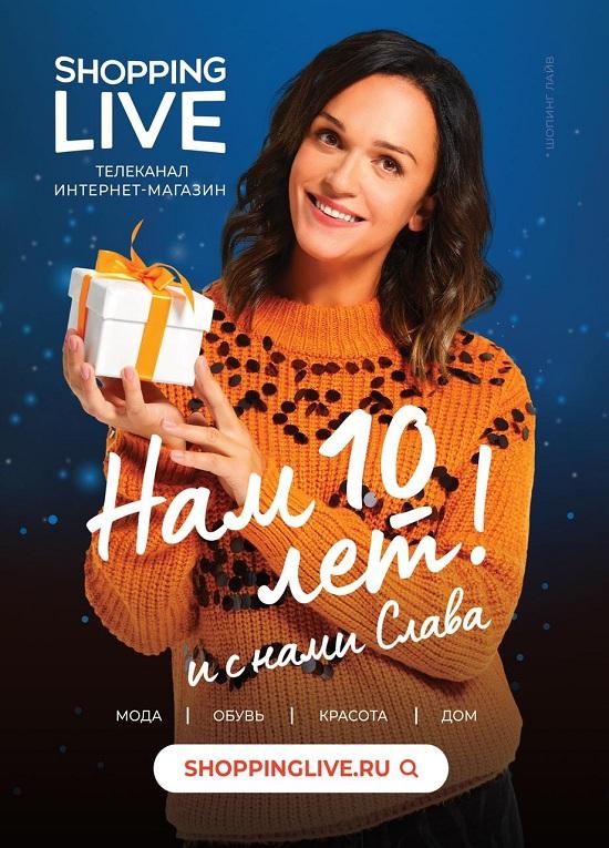 Певица Слава стала амбассадором стиля в Shopping Live