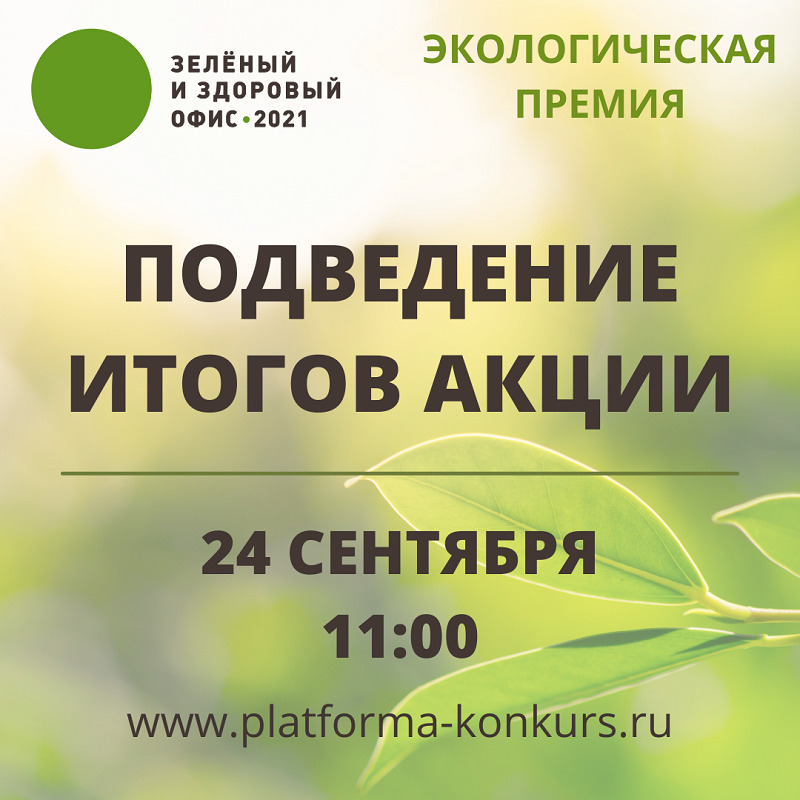 Подведение итогов акции и премии «ЗЕЛЕНЫЙ И ЗДОРОВЫЙ ОФИС 2021»