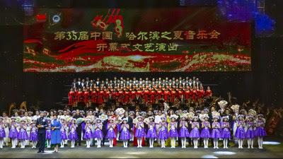 В Харбине состоялось открытие популярного фестиваля Harbin Summer Music Festival