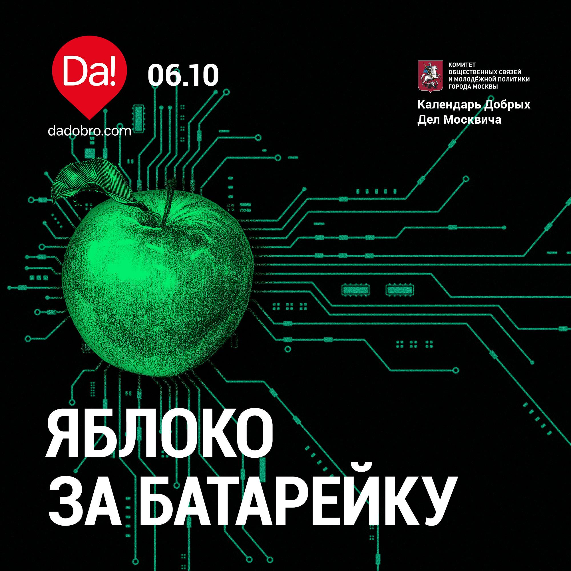 «ДаДобро» запустила акцию по ответственному потреблению и производству «Яблоко за батарейку»