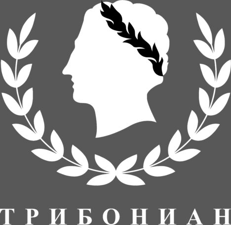 Трибониан – эффективная защита прав граждан