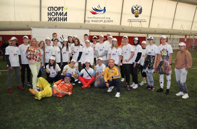 Футбольный инклюзивный фестиваль «Футбол – школа жизни»