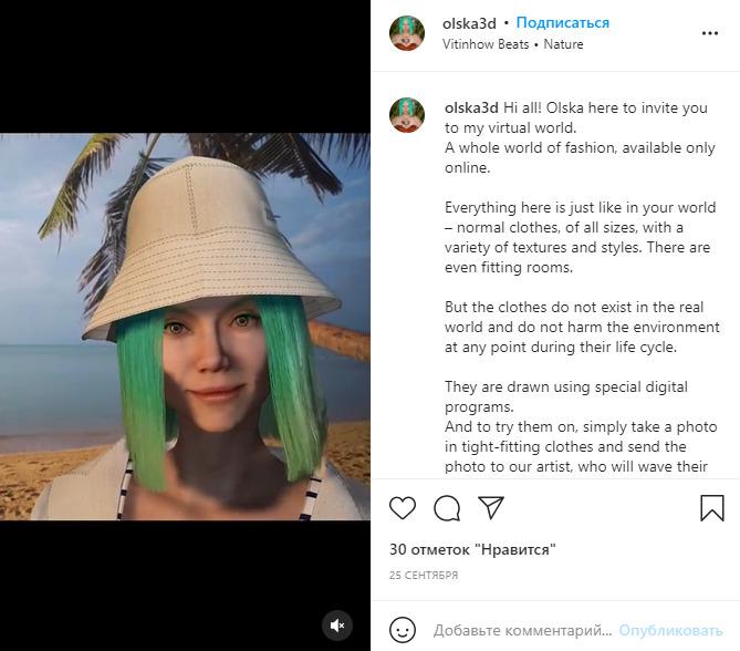 Дизайнер Ольга Сказкина рассказала, зачем создала 3D-аватар @olska3d в Инстаграм