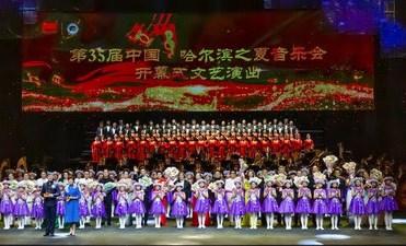Китайский музыкальный фестиваль «Харбинское лето» широко отмечает свое 60-летие