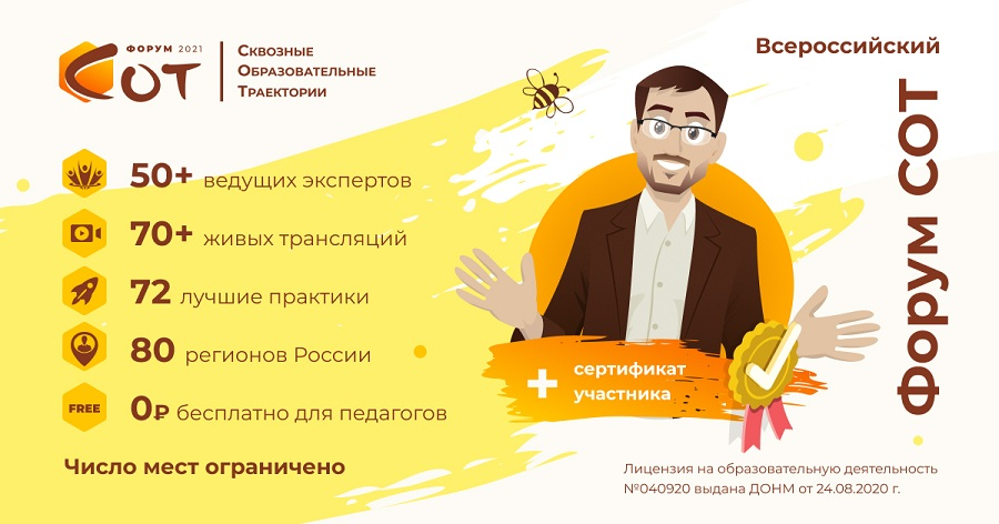 Педагогов приглашают к участию в Форуме «Сквозные образовательные траектории» в Ялте