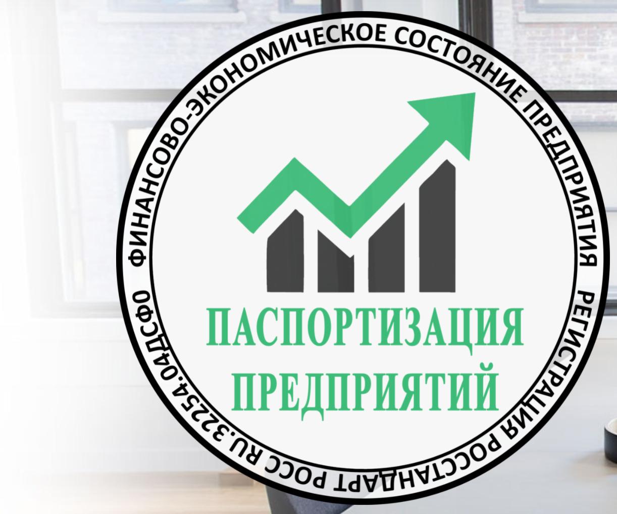 Экономический паспорт как символ финансового здоровья предприятия