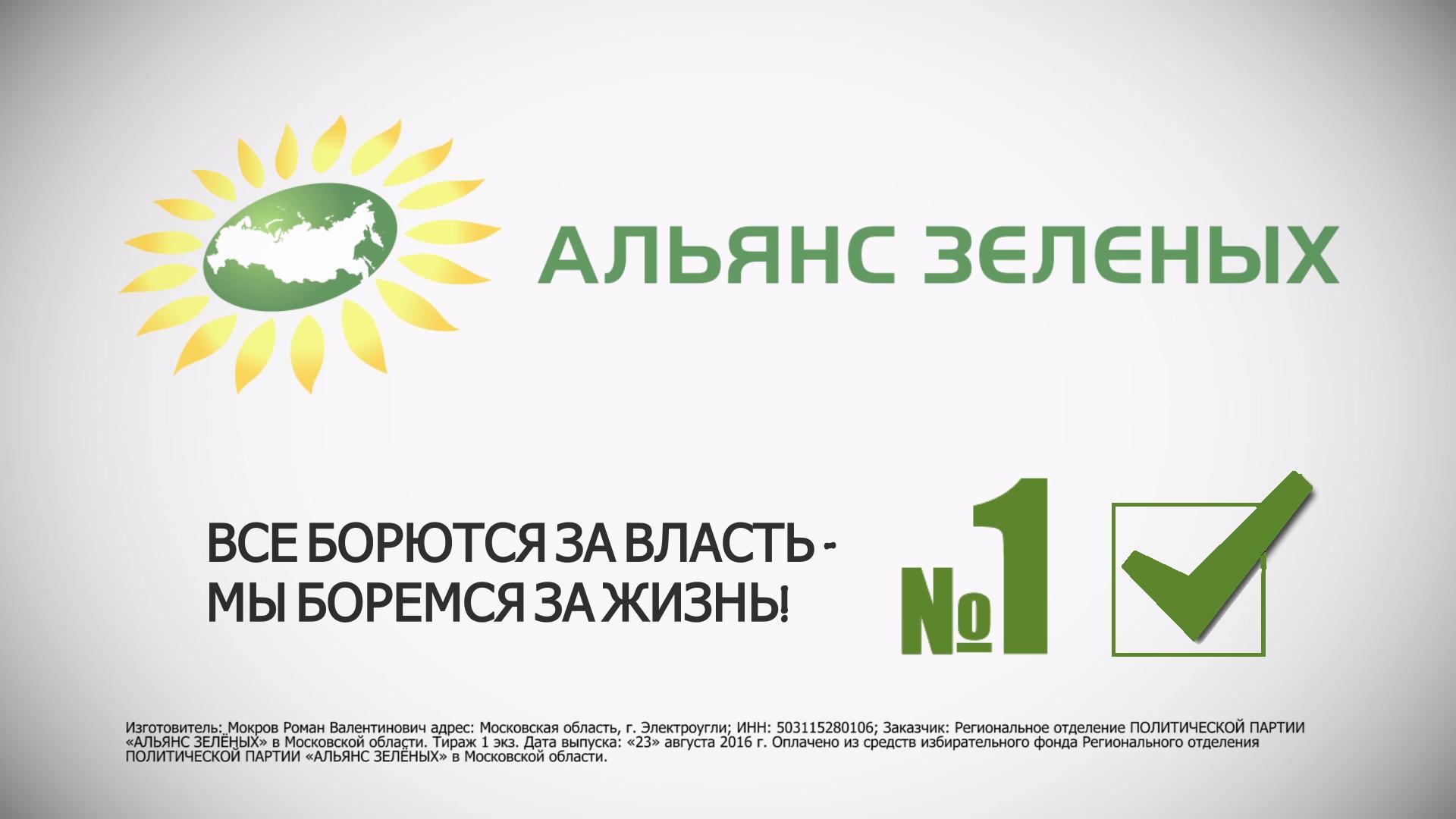«Москва, ты охренела?»: скандальный ролик от «Альянса Зеленых»